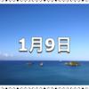 【1月9日 記念日】とんちの日/クイズの日〜今日は何の日〜