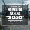 【豪雨対策】集中豪雨での冠水を防ぐ防水板「オクダケシリーズ」