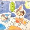 臨月のお手洗い事情!!