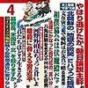 論説「文化統制下のアイドル総選挙って何?」by田中秀臣in月刊誌『WiLL』四月号