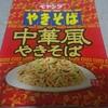 【カップ麺】ペヤング 中華風やきそば食べてみました♪中華風な味わいのカップ焼きそば!