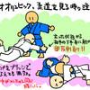 リオ・オリンピック2016、柔道が楽しい!寝技の楽しさとルールの注意点について。