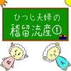 【漫画】稽留流産:1話目