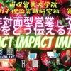 2021年2月13日第22講【★『非対面営業』では、何をどう伝えるか?IMPACT IMPACT インパクト!】