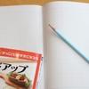 小1漢字の先取り学習を始めました。読書嫌いな子は読み重視で。