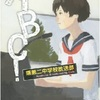 ABC!曙第二中学校放送部