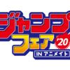 ジャンプフェスタで発売されたグッズがゲットできる!ジャンプフェアinアニメイト2020開催