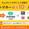 ちょびリッチ、ドットマネー交換効率10%増!!!