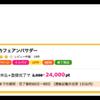 ポイントサイトのお陰で毎月4万円くらいお財布がプラスになってる。