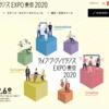 【パネルディスカッション内容】ライフ・ワークバランス EXPO