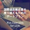 【国際恋愛】遠距離を乗り越えるためのデートプラン 〜Date idea for LDR〜