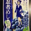 113日目 【新発売】忍者めし(ブルーベリー&モリンガ)