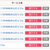 【本日限定】げん玉で超お得案件!!EPARKからだリフレで6,000円分のポイント!