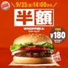 バーガーキングの半額キャンペーン開催! 看板メニュー『ワッパー®ジュニア』が360円→180円