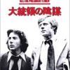 最近の朝日新聞の取材成果を称え、Netflixでも観れる!『新聞記者が活躍する映画』を紹介
