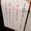 湊町七夕まつり と 風鎮祭(2)