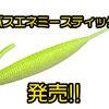 【EVERGREEN】ウィードガード搭載のワーム「バスエネミースティック 4インチ」発売!