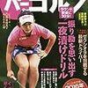 ゴルファーの香妻琴乃さんがかわいい