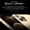 iPhone12 は Pro Max 一択な理由