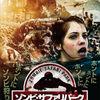 映画感想 - ゾンビ・サファリパーク(2015)
