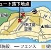 伊江島でパラシュート降下訓練の米兵2人がフェンスを大きく超えて民間耕作地に落下