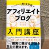【書評レビュー】今日からはじめて、月10万円稼ぐ アフィリエイトブログ入門講座を読んでみた