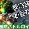 【アビスフリート -宇宙艦隊バトル・ロイヤル-】最新情報で攻略して遊びまくろう!【iOS・Android・リリース・攻略・リセマラ】新作スマホゲームが配信開始!