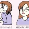 相貌失認 矯正メガネを外した後の見え方の変化