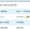 【PONEY】ウォルマートカードで900,000pt!(8,100ANAマイル)