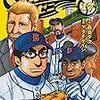 プロ野球漫画「グラゼニ」と元祖プロ野球漫画「あぶさん」の共通点