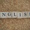 英会話の上達プロセスと効果的な練習方法&レベル一覧-その1 知識と技術-