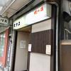 モリス(呉市)中華そば