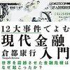 『12大事件でよむ現代金融入門』 と『コンテナ物語 』を読んだ