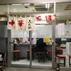 【実録】 「中華そば みたか」という店!この愛が止まらないのでまとめてみた!
