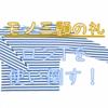 【モノ三顧の礼】ロンTを使い倒す!