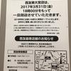 西友東大宮店が3/31夕方で閉店改築、来年秋に新装開業へ