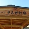 愛知県大治町にて木彫り看板取付け