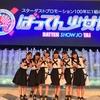 【ライブレポ】ばってん少女隊 すぺしゃるでいツアー 東京・池袋 はっぴぃにゅうにゃあ 2017年1月9日
