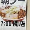 青森 長尾 駅前店