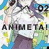 アニメ業界を題材にした漫画2作品、花村ヤソ『アニメタ!』、なつみん『おつかれ背景さん』