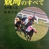 競馬のすべて 新しい百科全書