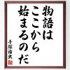 芸能人「平尾陽三郎」の行動力が出る名言など。芸能人の言葉から座右の銘を見つけよう
