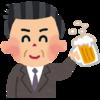 職場でこっそり飲むビールがおいしかった