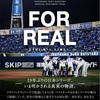 2017.12.10 FOR REAL-必ず戻ると誓った、あの舞台へ。