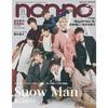 non-no(ノンノ) 2021年11月号 特別版の表紙はSnow Man!