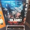 【映画】BLAME!東亜7.1ch重低音ウーハー上映@塚口サンサン劇場さん!