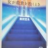 藤田宜永さんの「女が殺意を抱くとき」を読みました
