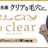 ★モニター当選!ペリカン石鹸「CLay de clear」②