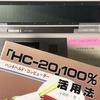 HC-88でプログラミング! その4