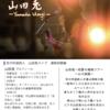 2017年6月24日(土)音楽ライブ「山田兎 紫陽花ライブツアー」を当店にて開催します(イベント終了報告追記)